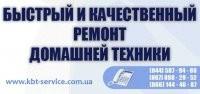 КБТ-Сервис