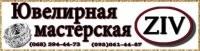"""Ювелирная Мастерская """"ZIV"""