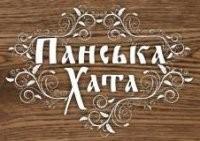 """Ресторанно - гостиничный комплекс """"Панська - хата"""