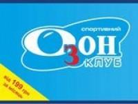 "Спортивный клуб ""ОЗОН"""