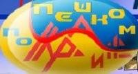 «Пешком по Украине»