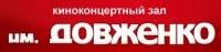Кинотеатр им. Довженко