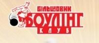 Боулинг-клуб «Большевик»