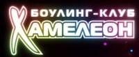 "Боулинг клуб ""Хамелеон"""