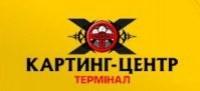 "Картинг-Центр ""Терминал"