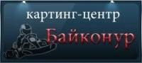 Картинг-центр «БАЙКОНУР»