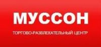 """Торгово - Развлекательный  Центр """"Муссон"""""""