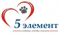 """Ветеринарный центр """"Пятый элемент"""""""