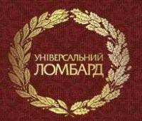 «УНИВЕРСАЛЬНЫЙ ЛОМБАРД»