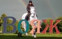 """Боярский конный клуб """"Вояж"""