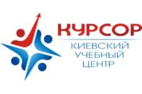 Киевский учебный центр Курсор
