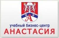 "Учебный бизнес-центр ""Анастасия"""