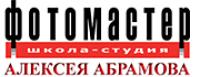 "Школа-студия ""ФОТОМАСТЕР"" Алексея Абрамова"