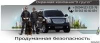 """Охранная компания """"9 групп"""""""