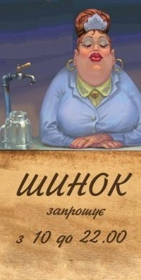 "Ресторан ""Шинок"""