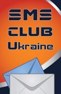 СМС Клуб Украина