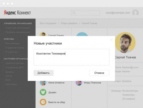 Яндекс Коннект