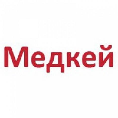 Медкей