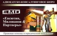 Адвокатско-консальтинговое бюро ЕМП