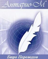 Бюро переводов Антарио М