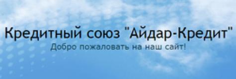 Айдар-Кредит