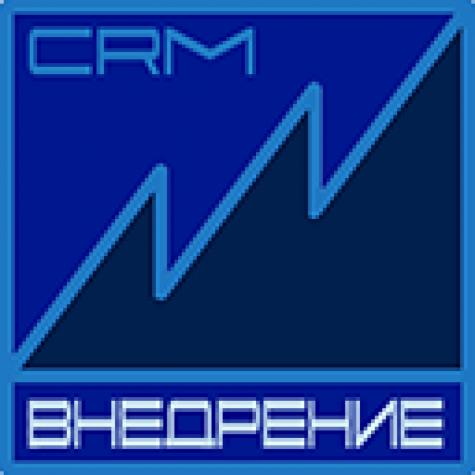 Частное предприятие по внедрению CRM