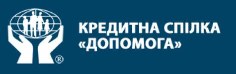 Кредитна спілка «Допомога»