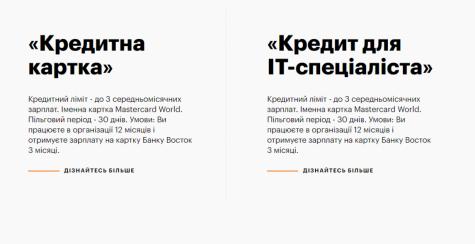 """ПАТ """"Банк Восток"""""""