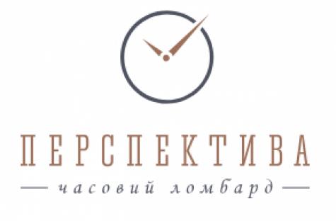 """Часовий ломбард """"Перспектива"""""""