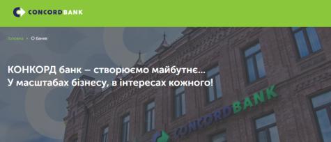 """Банк """"Конкорд"""""""