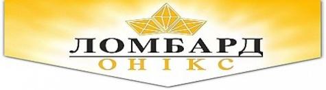 Ломбард Онікс