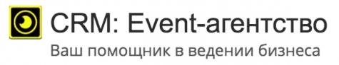 CRM: Event-агентство