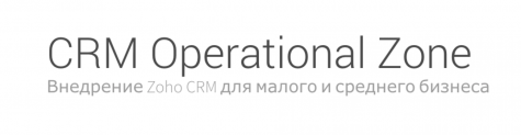 CRM Operational Zone