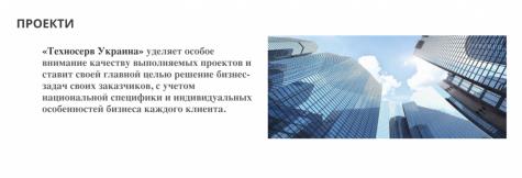 Техносерв Украина