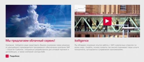 Компания itelligence