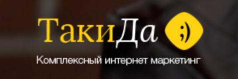 ТакиДа;)