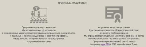 Академия IMT