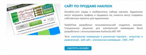 StableFlow