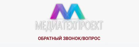 МЕДИАТЕХПРОЕКТ