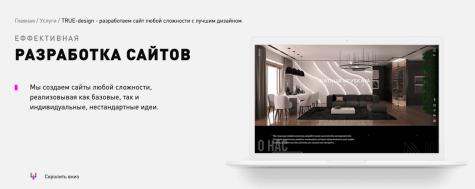 True Design Studio