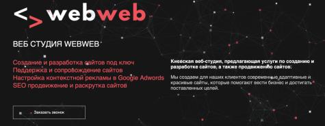 WebWebStudio
