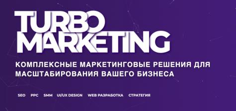 Turbo Marketing