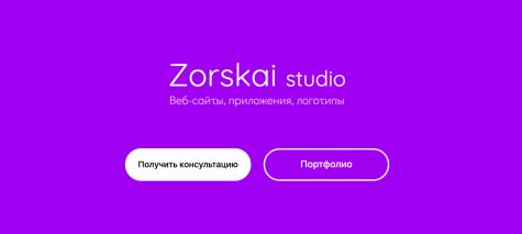 Zorskai Studio