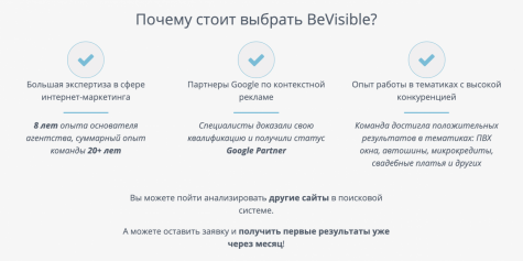 Web-Студия BeVisible