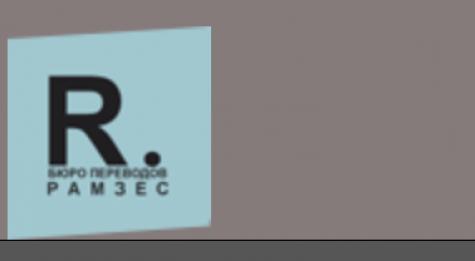 Бюро переводов РАМЗЕС