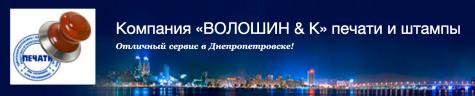 Компания «ВОЛОШИН & К»