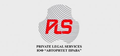 «Авторитет права»