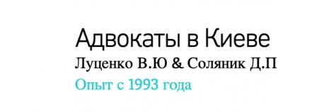 Бюро адвоката Луценка Валерія Юрійовича