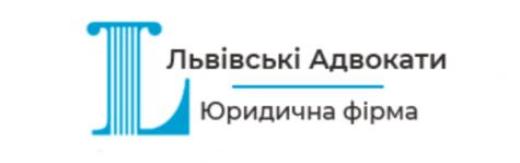 Адвокаты Львова