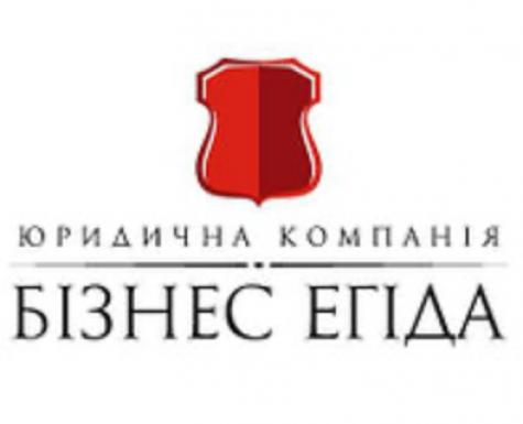 """Юридическая компания """"БИЗНЕС ЭГИДА"""